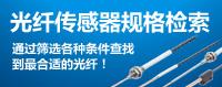 光纤传感器规格检索