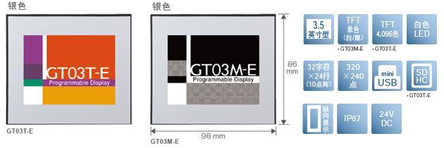 3.5型、TFT单色(白/黒)[仅限GT03M-E]、TFT4,096色[仅限GT03T-E]、白色LED、32文字×24行(10点阵)、320×240点、miniUSB、SDHC[仅限GT03T-E]、纵向显示、IP67、24V DC