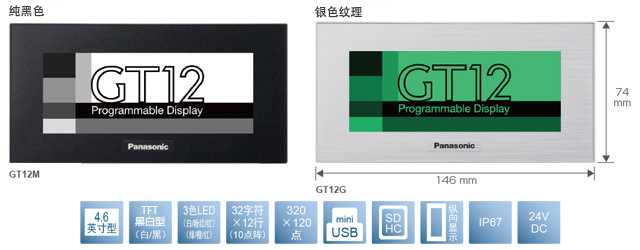 4.6型、STN单色(白/黑)、3色LED(白/粉/红)(绿/橙/红)、32文字×12行(10点阵)、320×120点、miniUSB、SDHC、纵向显示、IP67、24V DC