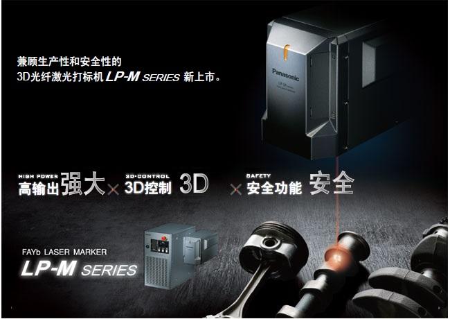 高输出、3D控制、安全功能 lp-m series