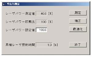 激光输出测量功能