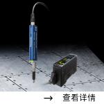 j接觸式位移傳感器 HG-S
