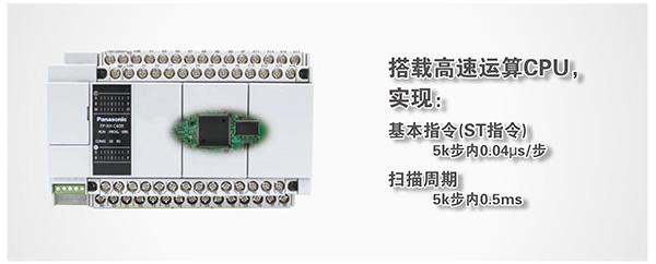 松下电器推出FP-XH可编程控制器