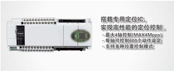 【松下afpxh-c60t plc可编程控制器】价格
