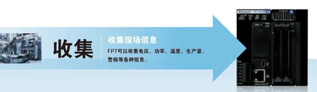 收集现场信息 fp7可以收集电压、功率、温度、生产量、警报等各种各样的信息。