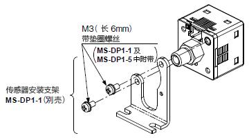 传感器安装支架MS-DP1-1/MS-DP1-5