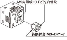 备有用于短端口型DP-10□-M(-P)的转换衬套