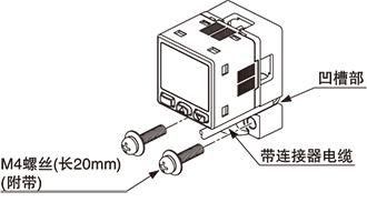 运用附带的M4螺丝(少20mm),将本产物安装正在安装面上