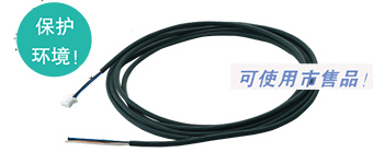 备有不附带连接器电缆型
