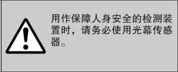 用作保障人身安全的檢測裝置時,請務必使用光幕傳感器。