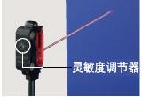 配备灵敏度调节器 [EX-L211/EX-L221/EX-L291]