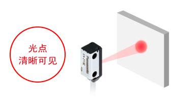 可遠距離檢測出φ1.0mm的微小物體[EX-Z13□]