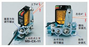 备有光轴微调支架 [MS-CX-11]