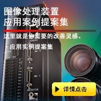 图像处理装置应用实例提案集